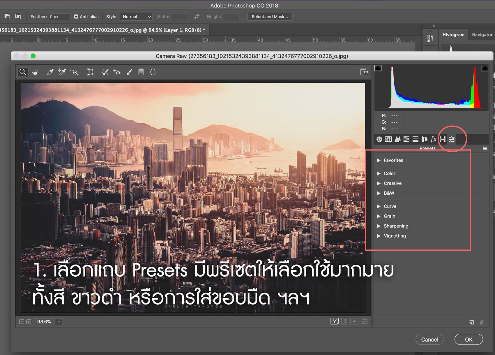 บทความการถ่ายภาพ การแต่งภาพ เทคนิคการถ่ายภาพและการใช้งาน